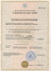 """ИНН ООО """"Тритутри"""""""