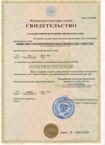 """ОГРН ООО """"Тритутри"""""""